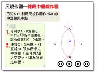 尺規作圖之中垂線作圖