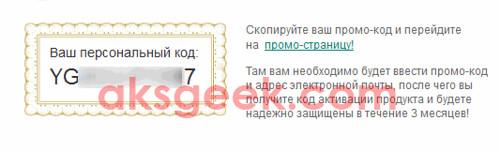 Kaspersky fb page-promocode