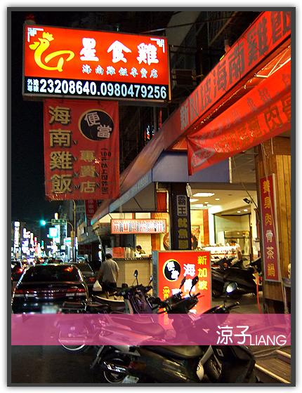 星食雞 海南雞飯專賣店01