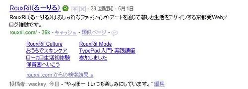 Googleサーチウィキ by you.