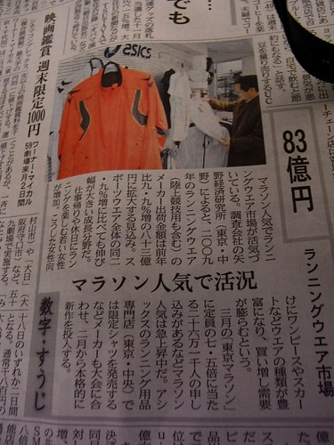 日経新聞のマラソン人気の記事