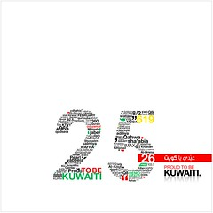 عيّدي يا كويت (abdull) Tags: red typography 26 25 kuwait february typo abdullah alhamad kuwaitigraphicdesigner