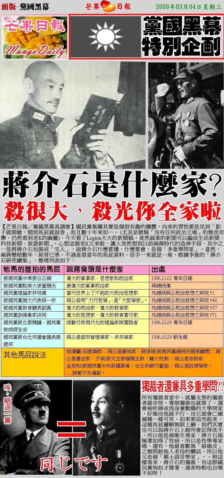 090305芒果日報黨國黑幕--蔣介石是瞎咪家