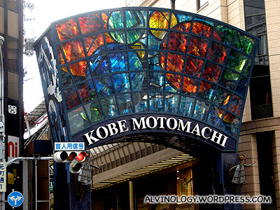 Entrance to a long shopping street in Kobe