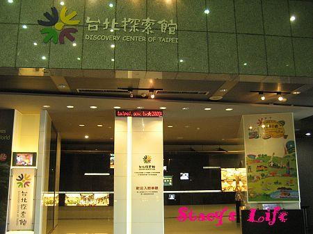nEO_IMG_台北探索館 115