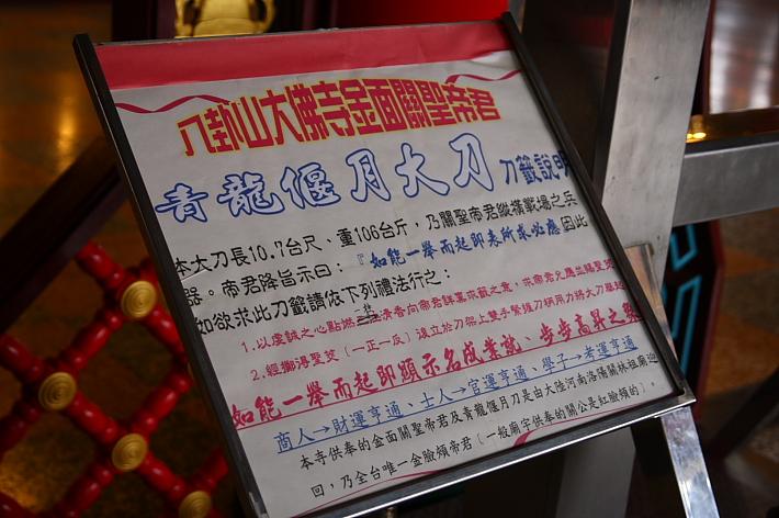 八卦山大佛0062