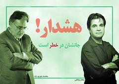 !     (sabzphoto) Tags: jafar mohammad  panahi   greenmovement   postersofprotest nurizad panahy noorizad nourizad