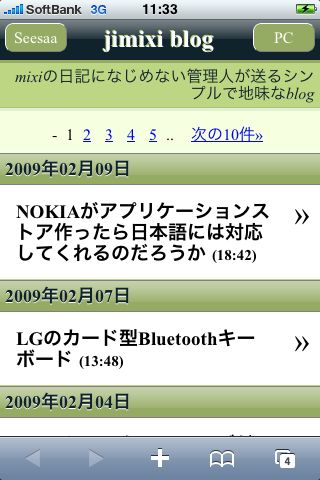 seesaa blog for iPhone