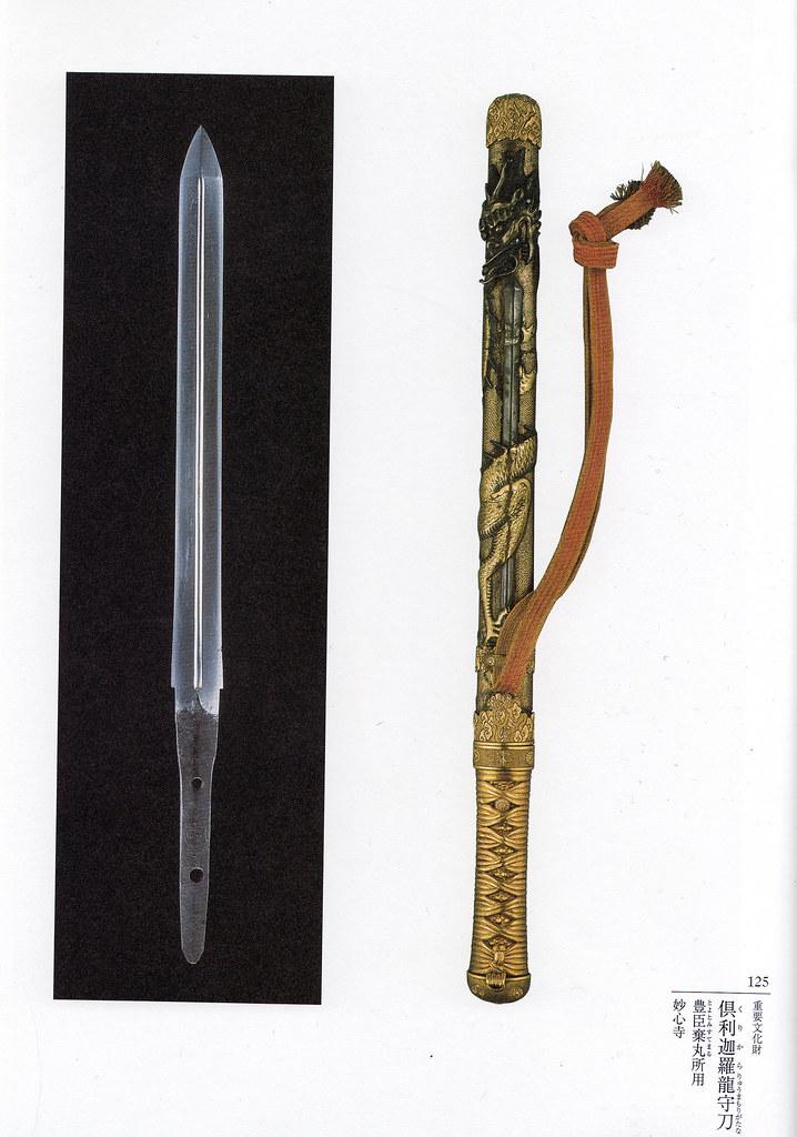 Items of Toyotomi Sutemaru