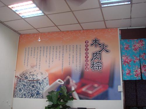 木火肉粽-肉粽的歷史.JPG