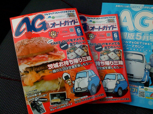 Auto Guide vol.273 -My Isetta-