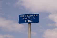 下津井電鉄跡 #5