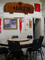 漁村川菜活海鮮