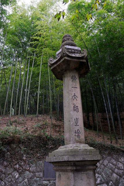 Tomb of Hong Yi