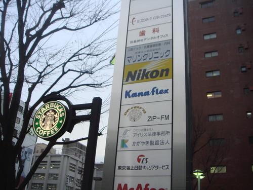 Nikon nagoya