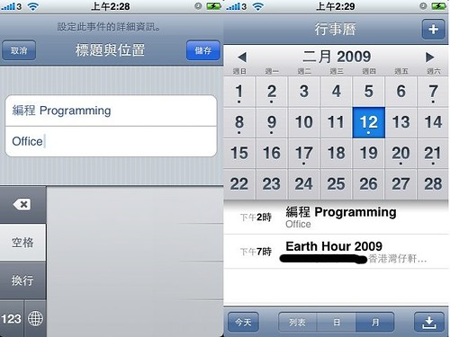 google calendar for iphone iphone 行事曆與 calendar 同步 森路歷程 8362