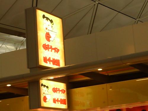 Ajisen Ramen @ HK Int'l Airport