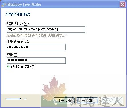 Windows Live Writer安裝-7