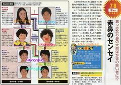 090708 日本 赤鼻のセンセイ