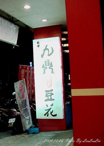 新竹湖口老街美食-新友飲食店-九鼎豆花店