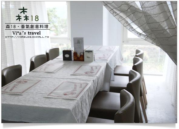 【南投美食餐廳】名間香格里拉 森18‧創意料理餐廳(下)