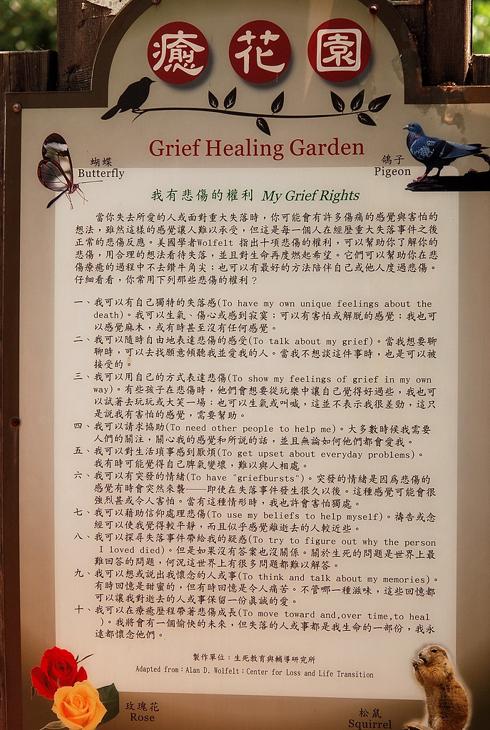 Grief Healing Garden 療愈花園