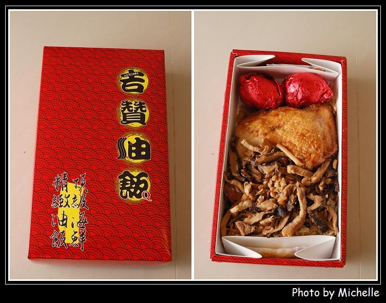 1202915070-吉贊油飯彌月禮盒試吃