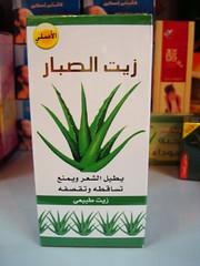 انواع الزيوت المفيدة لشعر اجمل الزيوت اختاري يناسبك 3592944840_d0b4d4570