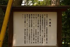 円通寺 #9