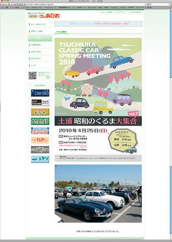 土浦昭和のくるま大集合vol.7 さん・あぴおさんHP