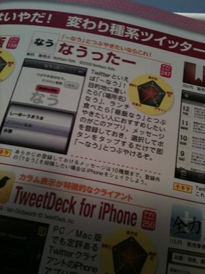 iPhone Magazine になうったー載ってた!