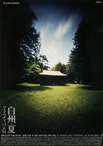 Art Camp Poster 06