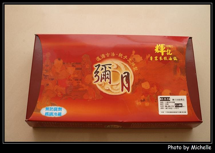 1202915083-輝記油飯彌月禮盒試吃