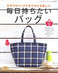 Bags - ISBN 978-4-8347-2777-7