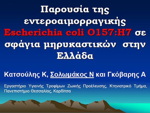 Παρουσία της Escerichia Coli Ο157:Η7 σε σφαγία μυρηκαστικών στην Ελλάδα 3234035329_6528399a0b