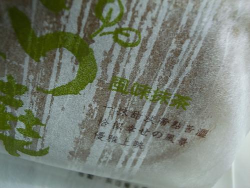抹茶紅豆口味 這很讚