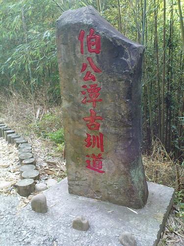 伯公潭古圳道步道系統