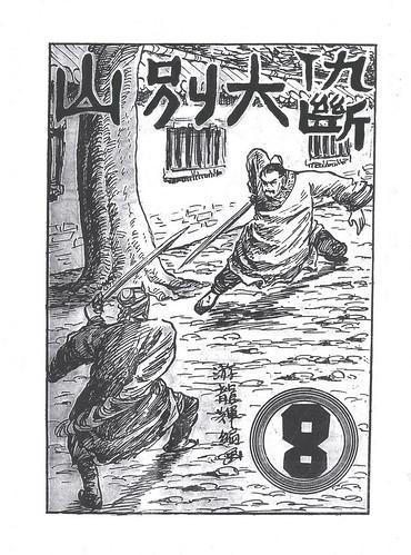 漫畫家游龍輝作品-[仇斷大別山]原始版本影像之一