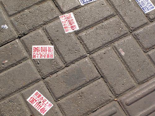 Beijing Only