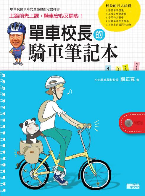 單車校長的騎車筆記本.jpg