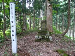 柴田義宣監物墓