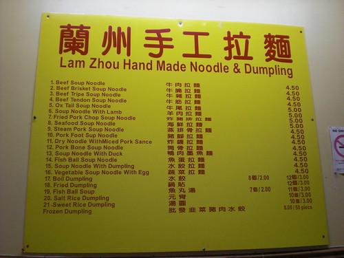 Lam zhou menu
