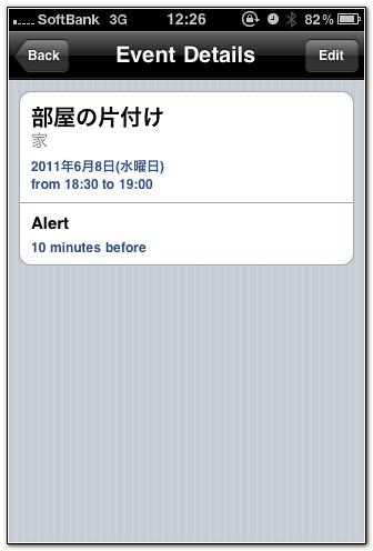 予定の確認 日本語OK