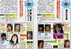 4/18 NHK 遥かなる絆 毎週土曜 後9:00~10:00  &  5/30 NHK 風に舞いあがるビニールシート 毎週土曜 後9:00-9:53
