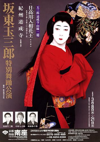 你拍攝的 江戶日本 阪東玉三郎 海報 歌舞伎。