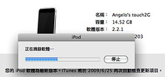 OS 3.0 安裝