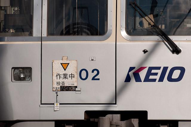 京王電鉄井の頭線1000系1002F