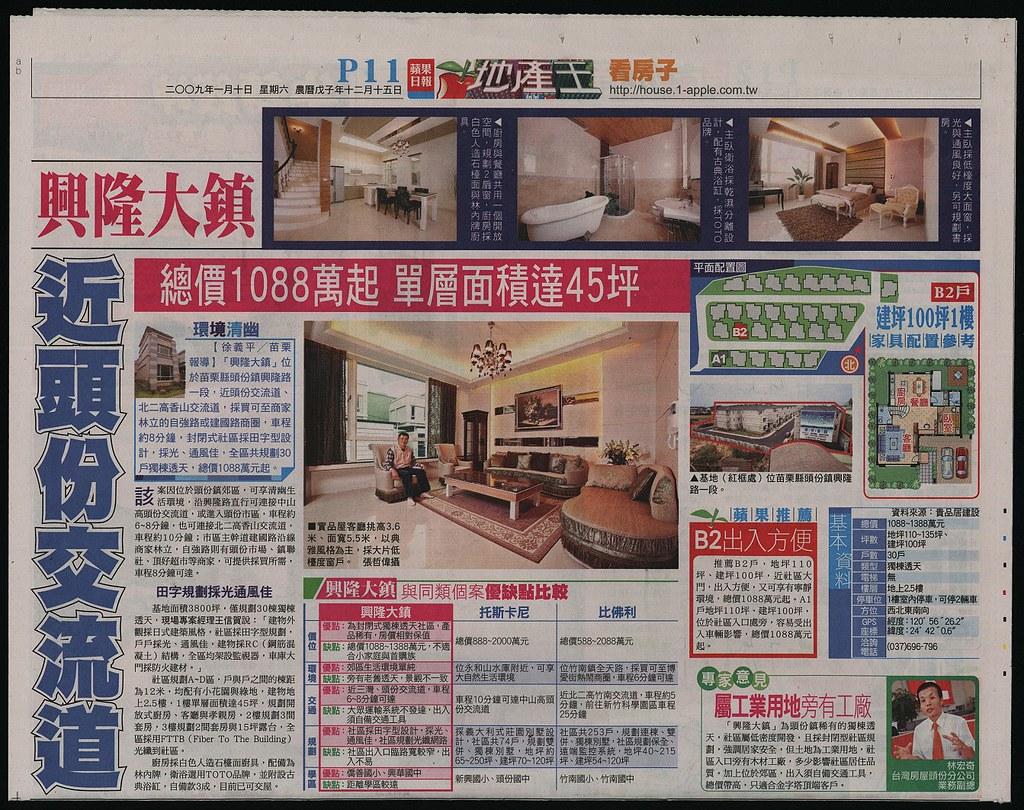興隆大鎮-蘋果日報報導