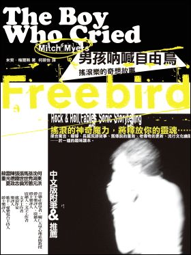 FREEBRID-1