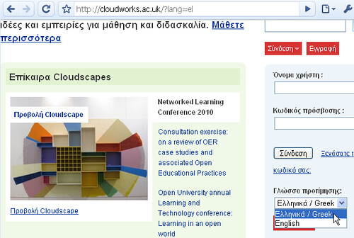 Screen shot of the Cloudworks home page in Greek
